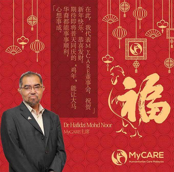 Perutusan Tahun Baru Cina MyCARE